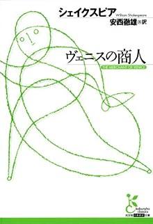 ヴェニスの商人 (光文社古典新訳文庫)