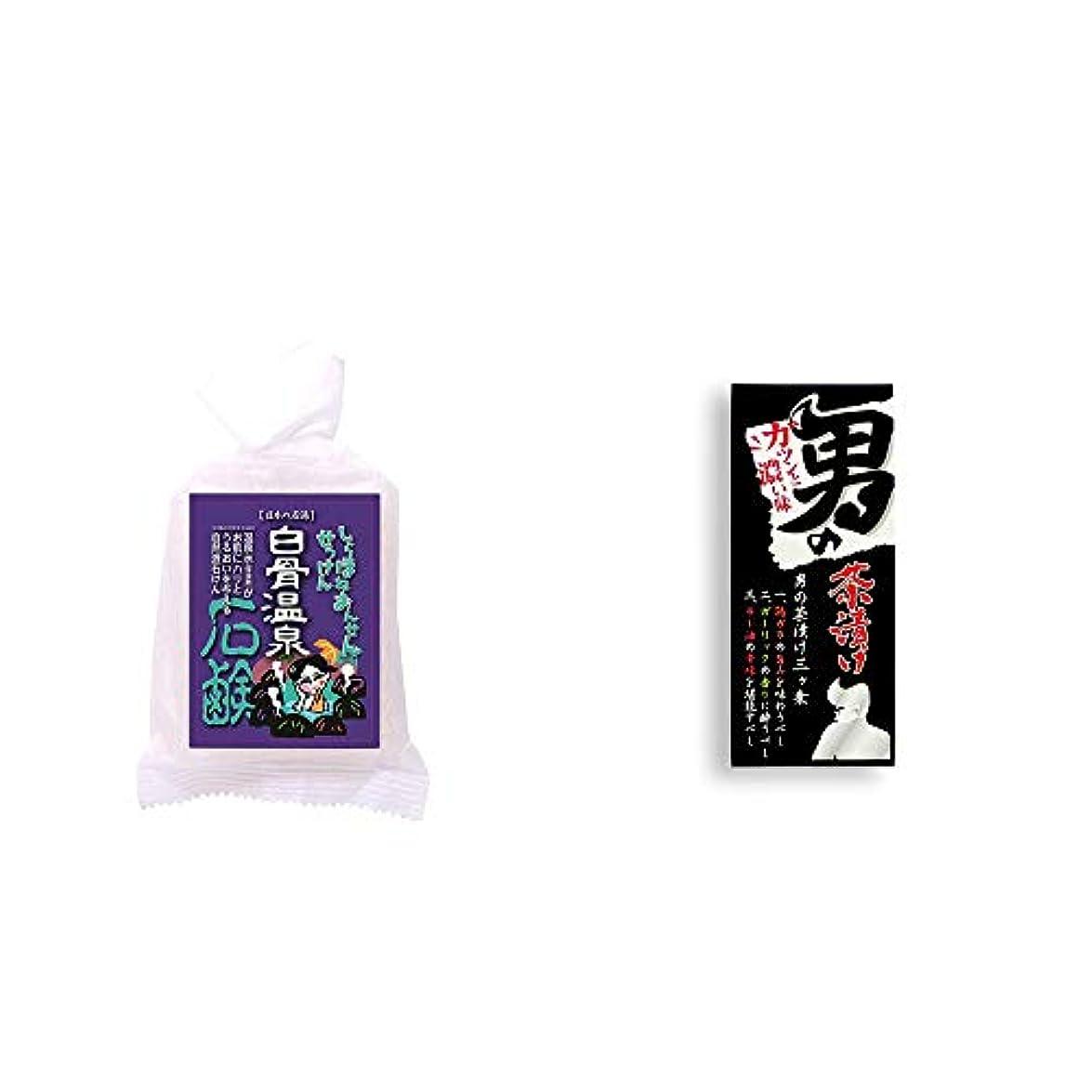 レトルト意気揚々免除する[2点セット] 信州 白骨温泉石鹸(80g)?男の茶漬け(4.8g×8袋)