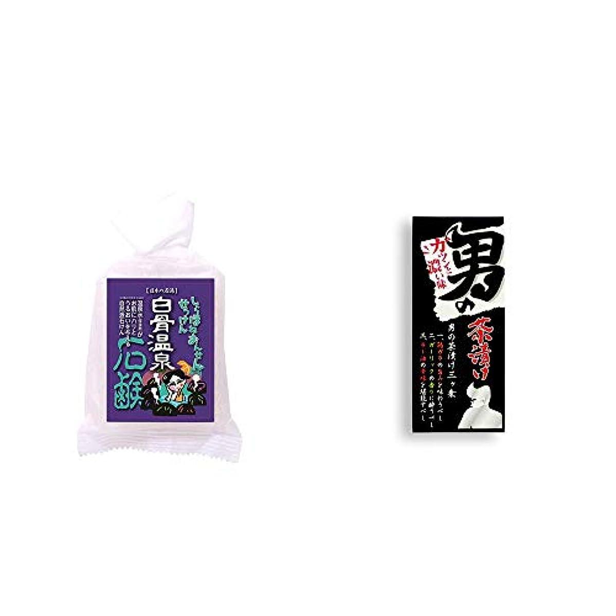 扱う模索管理する[2点セット] 信州 白骨温泉石鹸(80g)?男の茶漬け(4.8g×8袋)