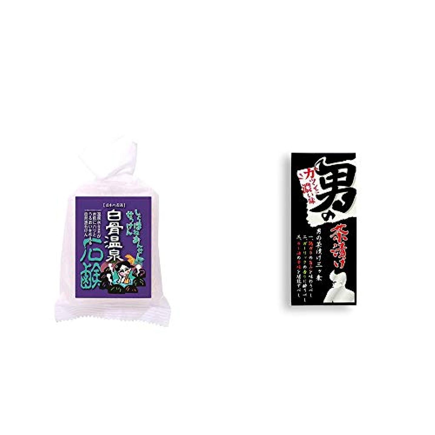 吸う並外れた売る[2点セット] 信州 白骨温泉石鹸(80g)?男の茶漬け(4.8g×8袋)