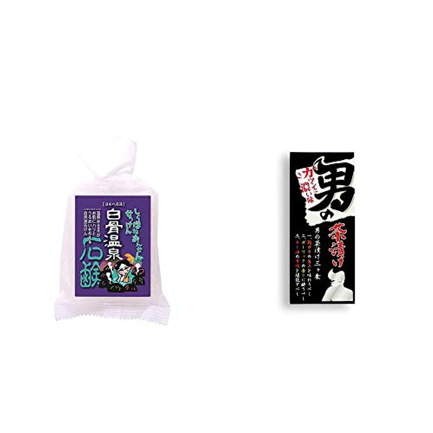 どっち複雑な観点[2点セット] 信州 白骨温泉石鹸(80g)?男の茶漬け(4.8g×8袋)