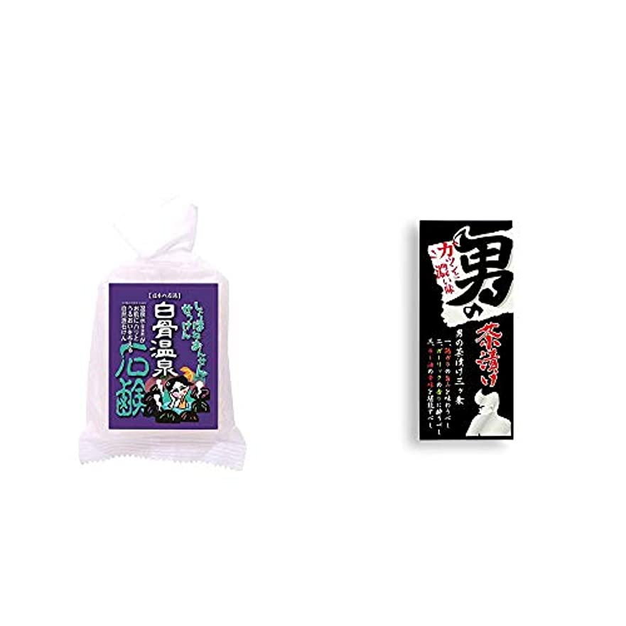 節約学生制約[2点セット] 信州 白骨温泉石鹸(80g)?男の茶漬け(4.8g×8袋)