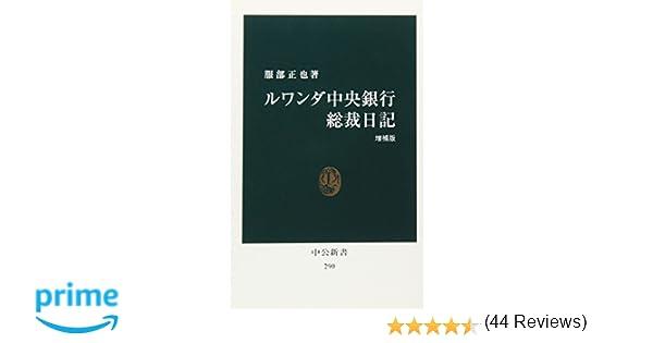 ルワンダ中央銀行総裁日記 (中公...
