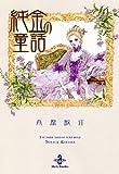 純金の童話 (秋田文庫)