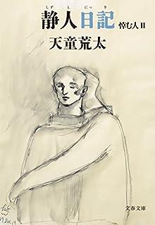 静人日記 悼む人II (文春文庫)