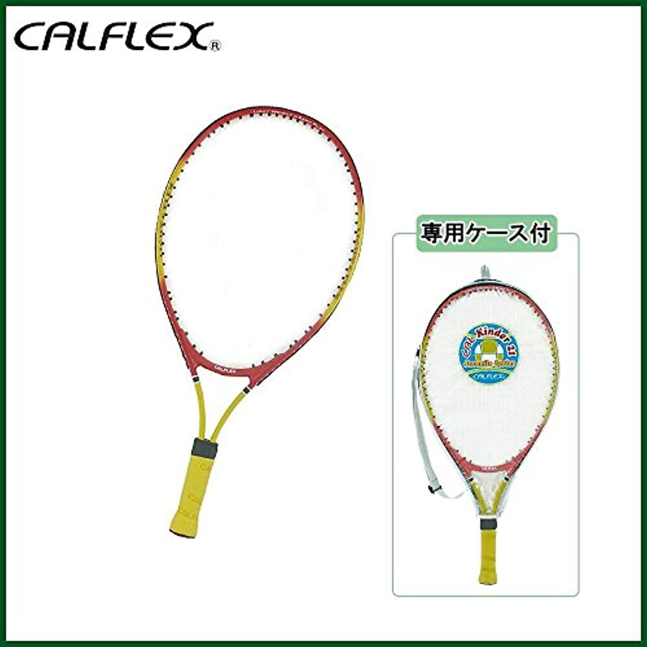 不承認バック助けになるCALFLEX カルフレックス 硬式 キッズ用 テニスラケット 専用ケース付 レッド×イエロー CAL-21-III