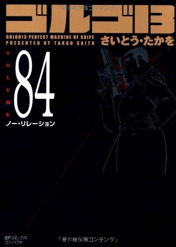 ゴルゴ13 (Volume84) ノー・リレーション (SPコミックスコンパクト)の詳細を見る