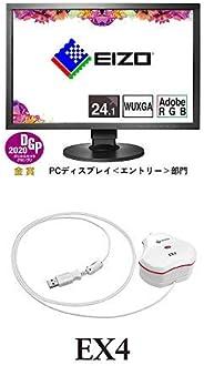 【EIZO推奨】キャリブレーションモニター入門セット/ColorEdge 24.1インチ カラーマネージメント液晶モニター CS2420-ZBK/ColorEdge用 キャリブレーション測色センサー EX4