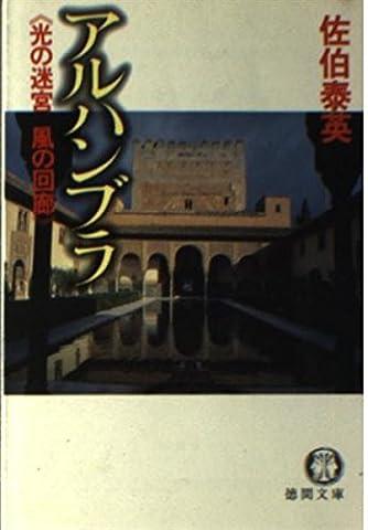 アルハンブラ―光の迷宮 風の回廊 (徳間文庫)