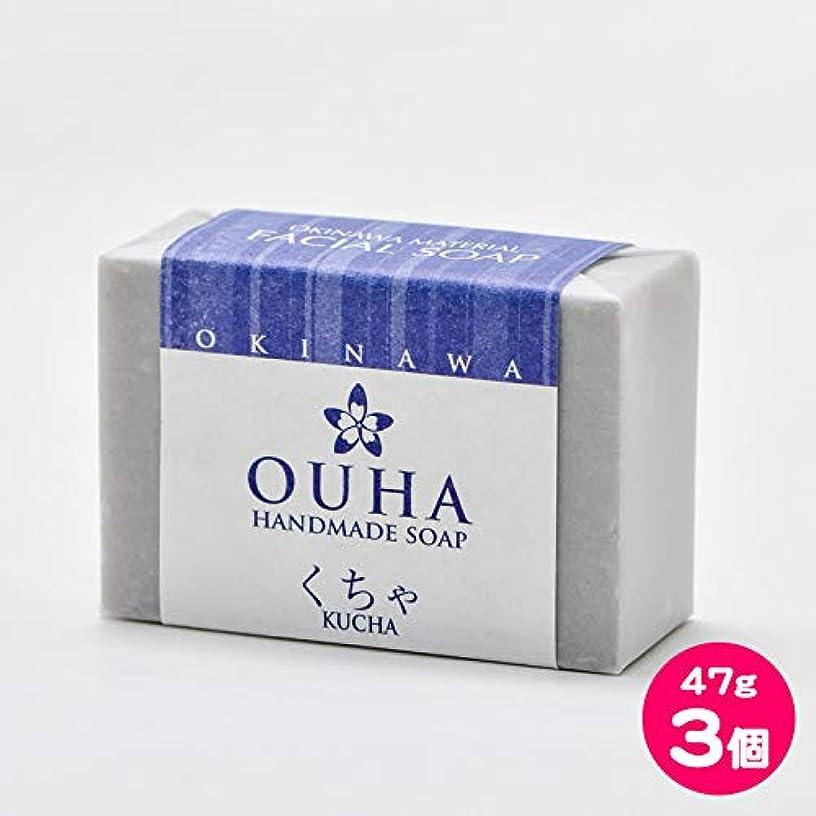 【送料無料 定形外郵便】沖縄県産 OUHAソープ くちゃ 石鹸 47g 3個セット