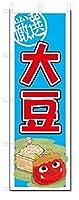 のぼり のぼり旗 大豆 (W600×H1800)