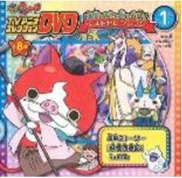 妖怪ウォッチTVアニメDVDコレクション 何度もみたいあのお話!ベストセレクション 8個入りBOX (食玩・仮称)