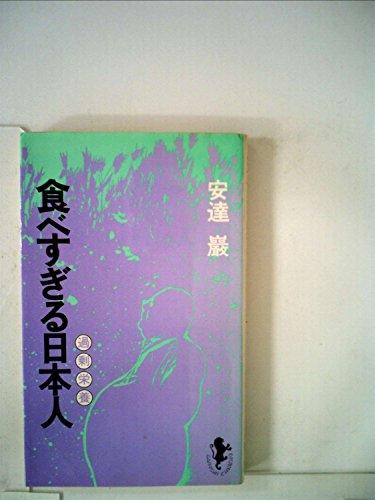 食べすぎる日本人 (1982年) (三一新書)
