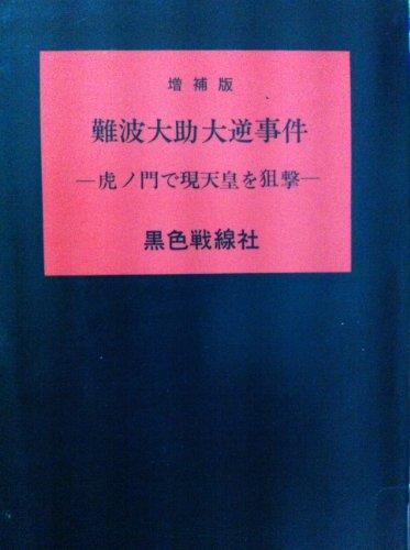 難波大助大逆事件―虎ノ門で現天皇を狙撃 (1979年)