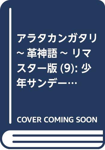 アラタカンガタリ~革神語~ リマスター版(9): 少年サンデーコミックス〔スペシャル〕