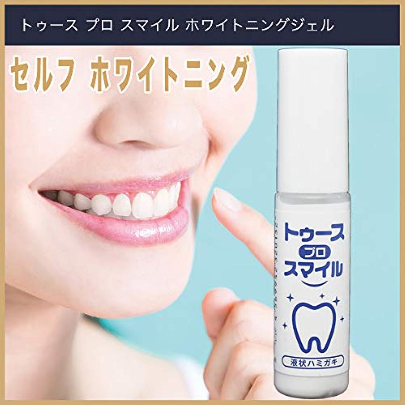 父方のフロントしたがって【日本製】ホワイトニング ジェル「トゥース プロ スマイル」15ml / LEDホワイトニング機器用 口腔化粧品/歯 セルフホワイトニング