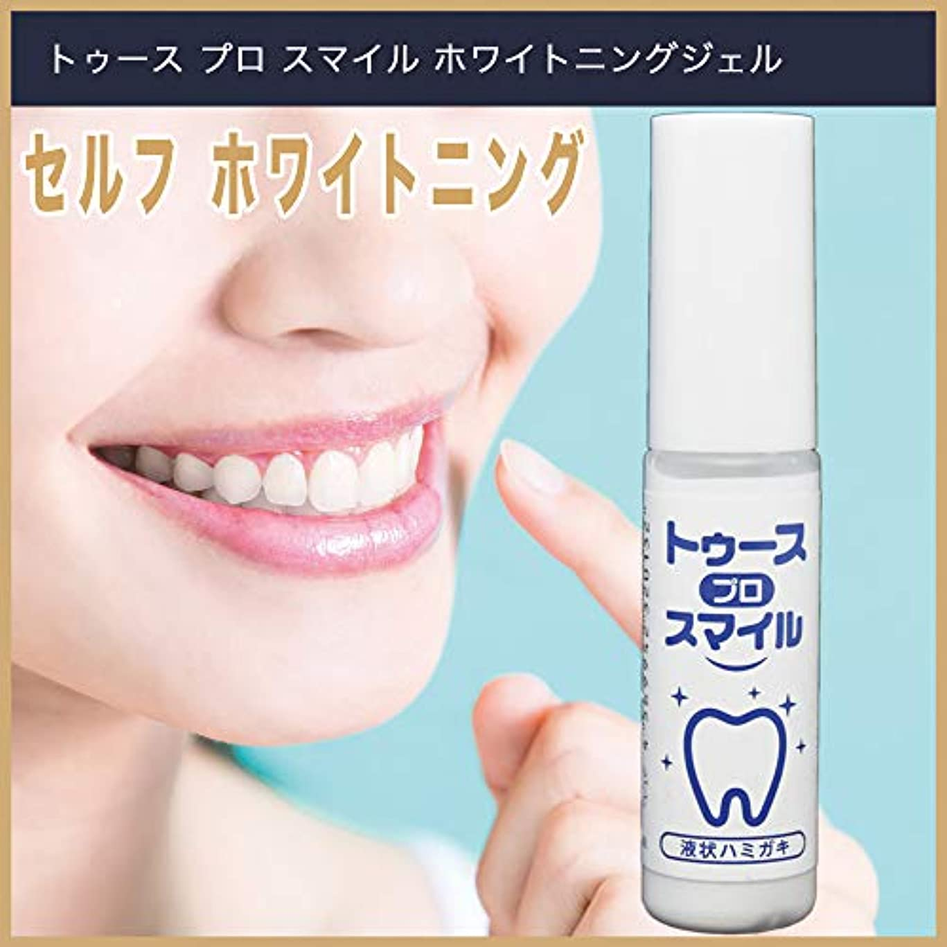 残基意欲同意【日本製】ホワイトニング ジェル「トゥース プロ スマイル」15ml / LEDホワイトニング機器用 口腔化粧品/歯 セルフホワイトニング