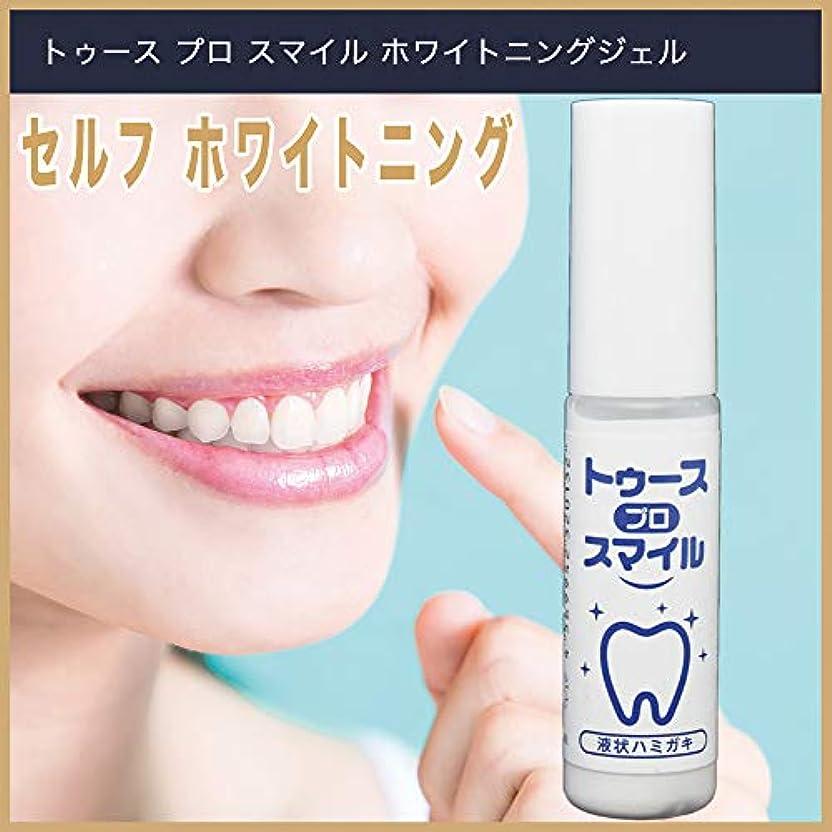どこかペック卑しい【日本製】ホワイトニング ジェル「トゥース プロ スマイル」15ml / LEDホワイトニング機器用 口腔化粧品/歯 セルフホワイトニング