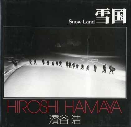 雪国 (1977年) (ソノラマ写真選書〈1〉)