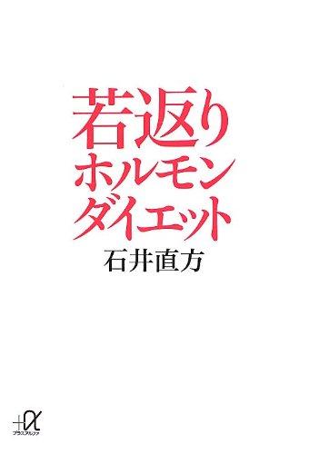 若返りホルモンダイエット (講談社+α文庫)
