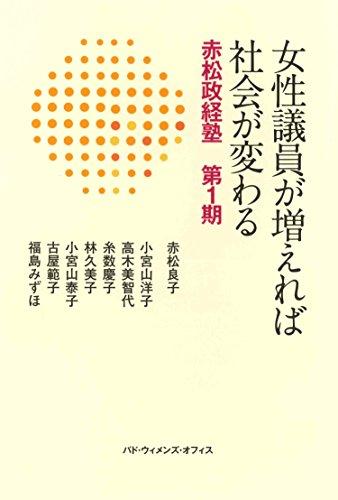 女性議員が増えれば社会が変わる 赤松政経塾第1期