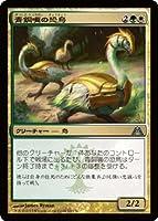 MTG [マジックザギャザリング] 青銅嘴の恐鳥 [ドラゴンの迷路] 収録カード