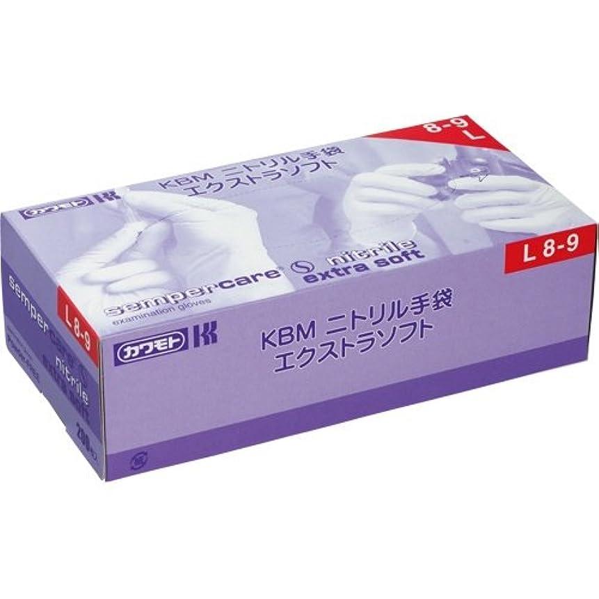 リズム摘む一生カワモト KBM ニトリル手袋 エクストラソフト パウダーフリー ラベンダー L 251-40530-00 1セット(2000枚:200枚×10箱)