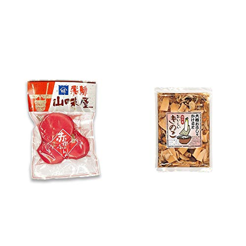 [2点セット] 飛騨山味屋 赤かぶら【大】(230g)[赤かぶ漬け]・大根おろしをかけると おいしいきのこ(180g)