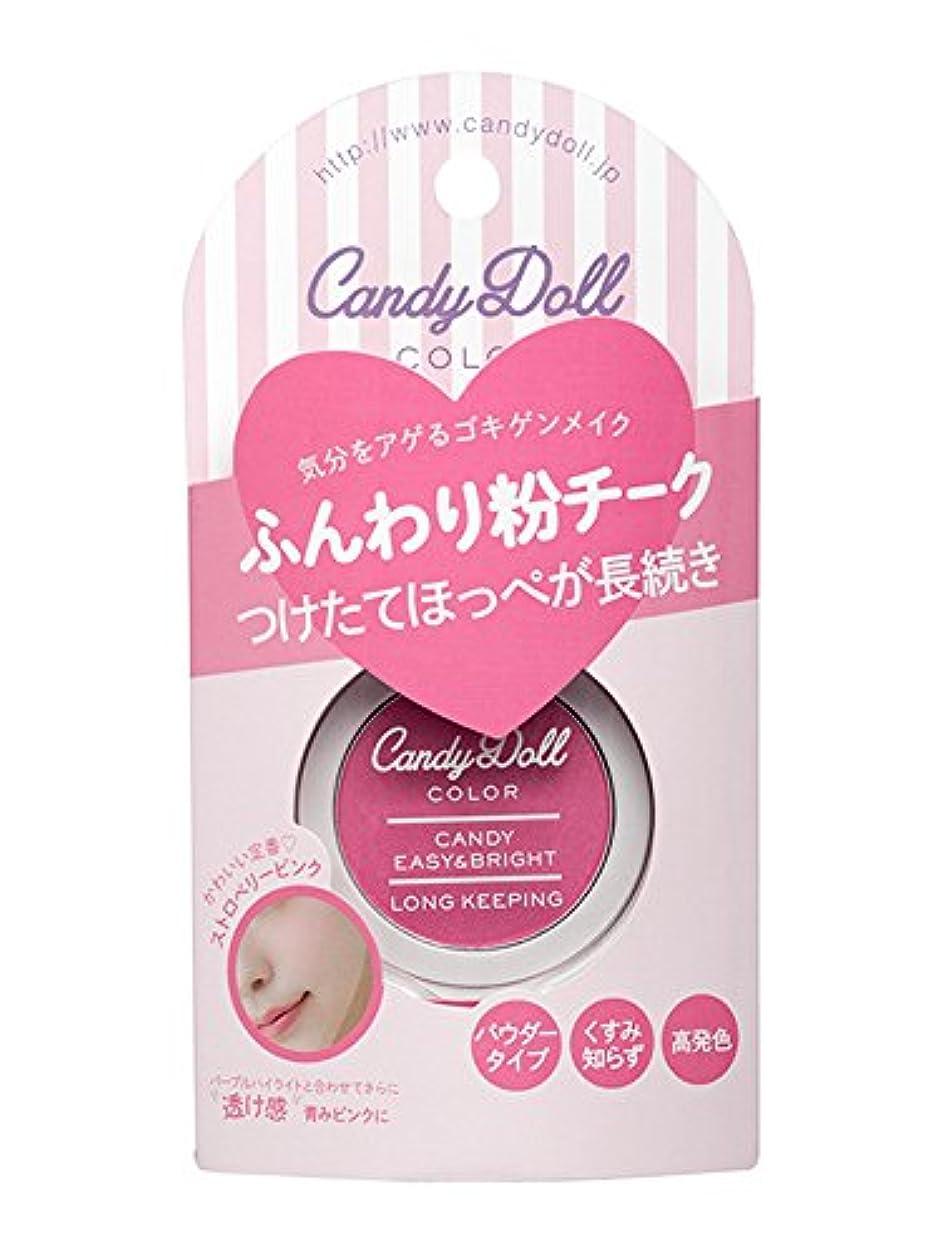 雨のマートカメラCandyDoll キャンディパウダーチーク<ストロベリーピンク>