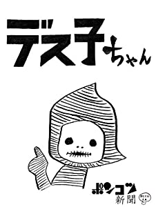 ポンコツ新聞 5巻 表紙画像