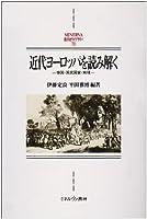 近代ヨーロッパを読み解く―帝国・国民国家・地域 (MINERVA西洋史ライブラリー)