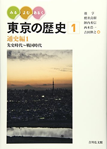 みる・よむ・あるく 東京の歴史 1: 通史編1 先史時代~戦国時代