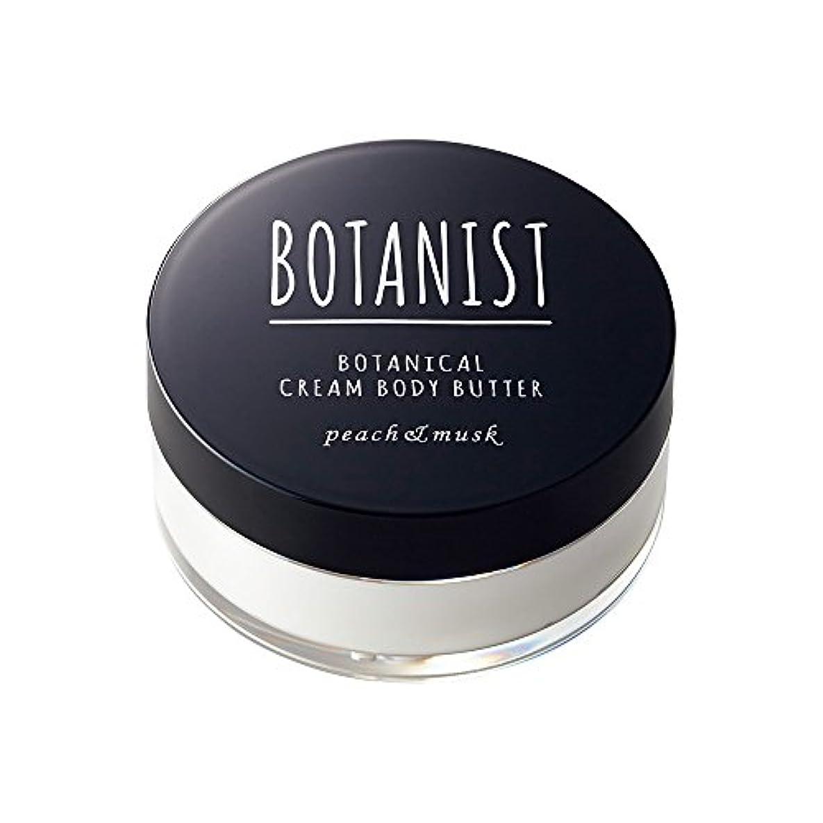 模索痛み非常にBOTANIST ボタニスト ボタニカル クリームボディーバター 100g ピーチ&ムスク