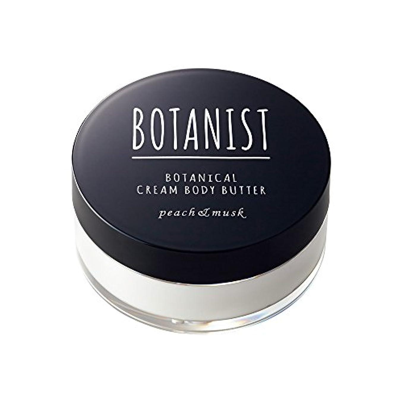 引数石折り目BOTANIST ボタニスト ボタニカル クリームボディーバター 100g ピーチ&ムスク