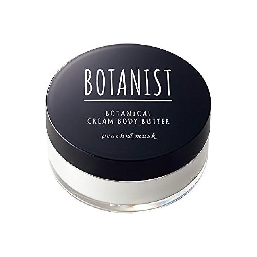 強いラリー透明にBOTANIST ボタニスト ボタニカル クリームボディーバター 100g ピーチ&ムスク