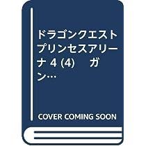 ドラゴンクエストプリンセスアリーナ 4 (4)    ガンガンファンタジーコミックス