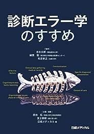 【Amazon.co.jp 限定】診断エラー学のすすめ(特典:「救急Tips99」データ配信)
