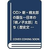 OD>新・桃太郎の誕生―日本の「桃ノ子太郎」たち (歴史文化ライブラリー 85)