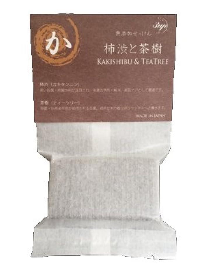 フォーク豊富な無添加せっけん「柿渋と茶樹」20g
