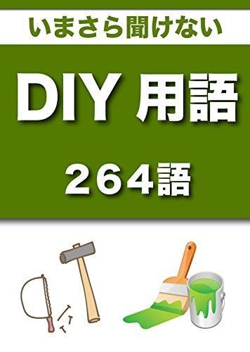 いまさら聞けない DIY用語 264語 (リフロー型)|用語で学ぶDIYの世界・・・