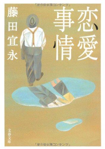 恋愛事情 (文春文庫)の詳細を見る
