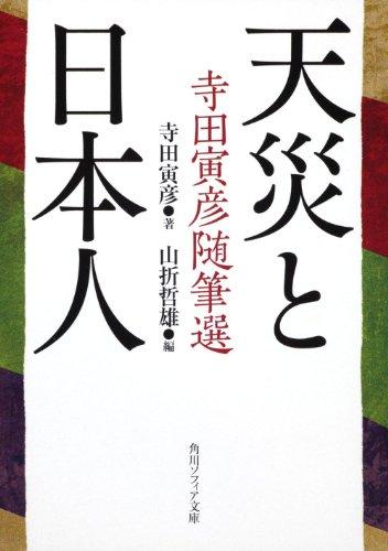 天災と日本人  寺田寅彦随筆選 (角川ソフィア文庫)の詳細を見る