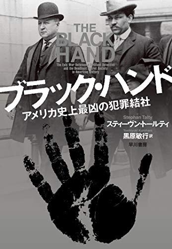 悪魔のように邪悪な組織vsイタリア系のシャーロック・ホームズ──『ブラック・ハンド──アメリカ史上最凶の犯罪結社』