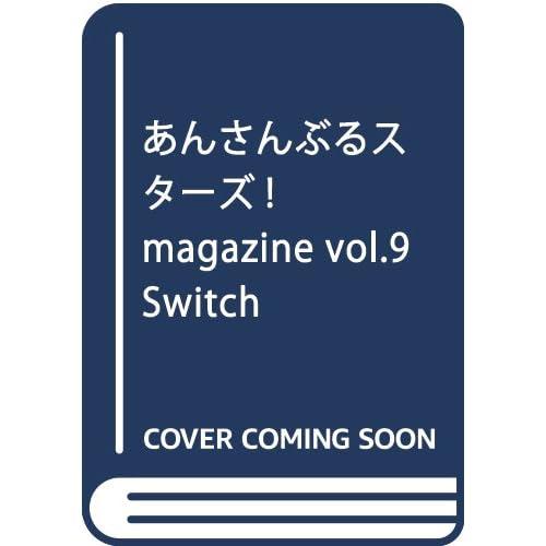 あんさんぶるスターズ!magazine vol.9 Switch (電撃ムックシリーズ)