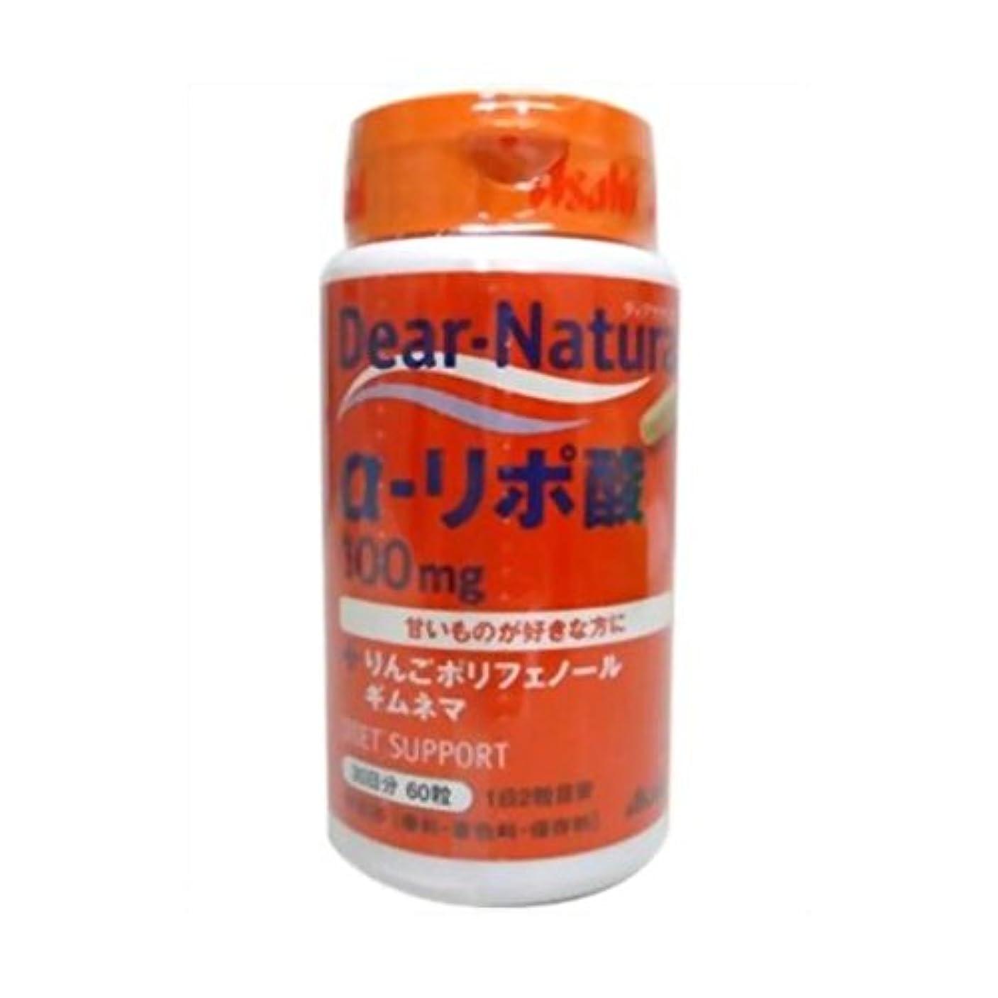 極端な便利滑り台アサヒ ディアナチュラ α-リポ酸(60粒) 2箱
