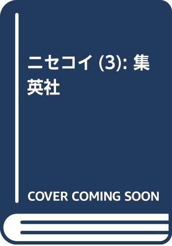 [画像:ニセコイ 3 大騒ぎのバレンタインデー (SHUEISHA JUMP REMIX)]