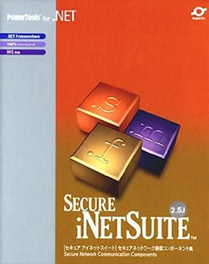 一定怒る分類Secure iNet Suite 2.5J 1開発ライセンスパッケージ