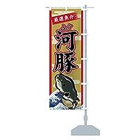 河豚 のぼり旗 サイズ選べます(ショート60x150cm 右チチ)