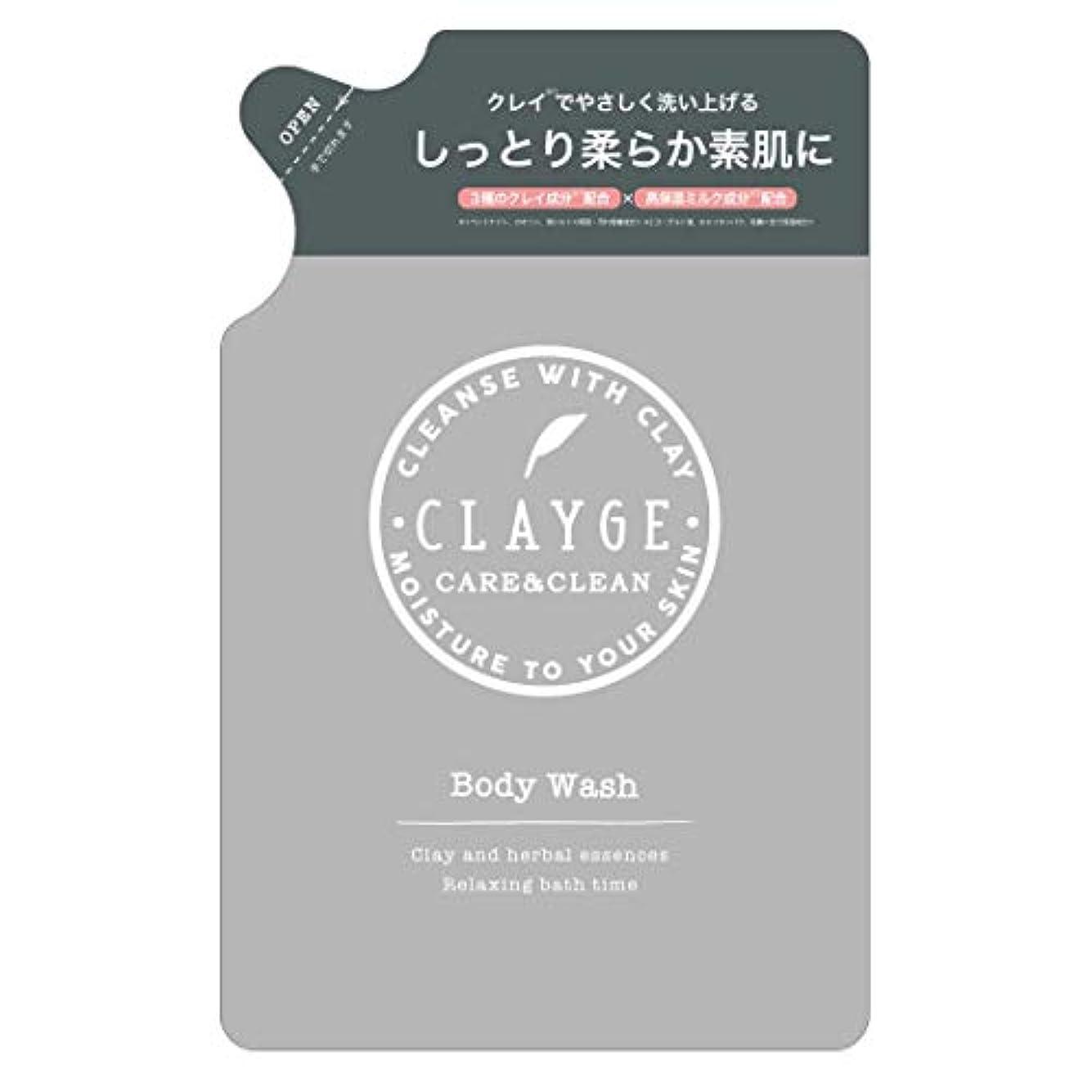 大理石を通して研究CLAYGE(クレージュ) ボディウォッシュM詰替え しっとりモイスト