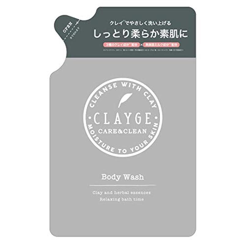 過言ペンフレンド版CLAYGE(クレージュ) ボディウォッシュM詰替え しっとりモイスト
